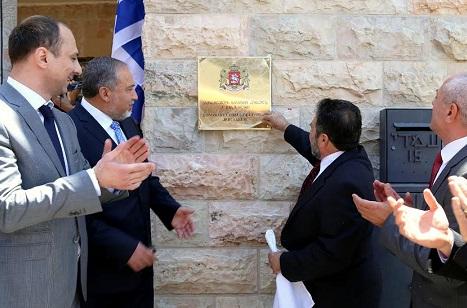 Georgia's Honorary Consulate opens in Jerusalem